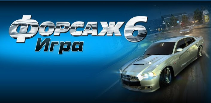 Скриншот игры Fast and furious 6: The game