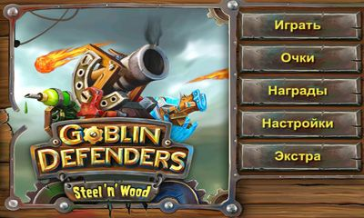 Скриншот игры Goblin Defenders Steel'n'Wood